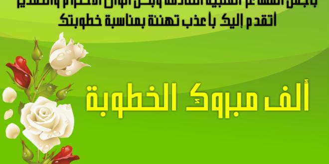 صورة رمزيات مبروك الخطوبة , اجمل صور للخطوبه روعه