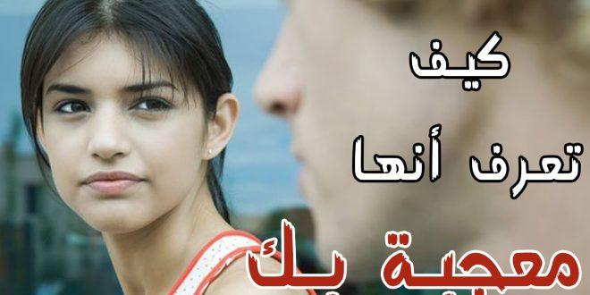 صورة كيف تعرف ان البنت معجبة بك , مهم لكل الشباب