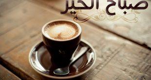 صورة صور صباح الخير مع القهوة , احلي فنجان قهوة في الصباح مع فيروز