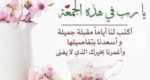 صورة اجمل ادعيه ليوم الجمعه , الدعاء المستجاب يوم الجمعه