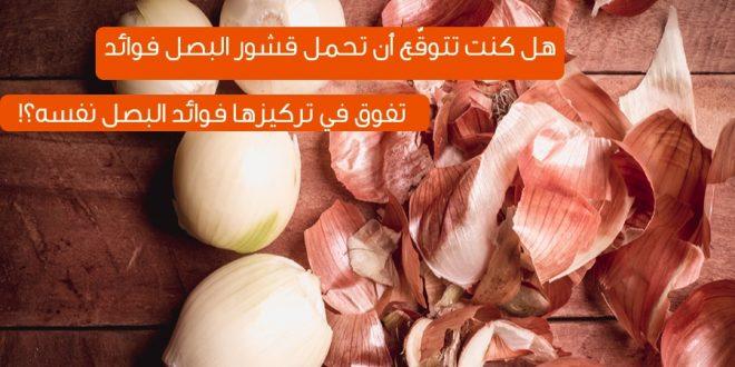 صورة فوائد قشر البصل , اهميه قشر البصل