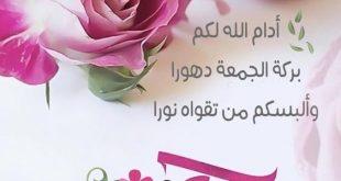 جمعة مباركة دعاء , اجمل ادعيه ليوم الجمعه