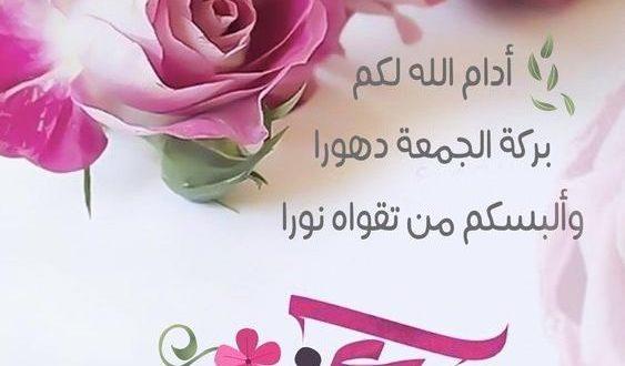صورة جمعة مباركة دعاء , اجمل ادعيه ليوم الجمعه