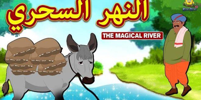 صورة قصص اطفال عربي , النهر السحري