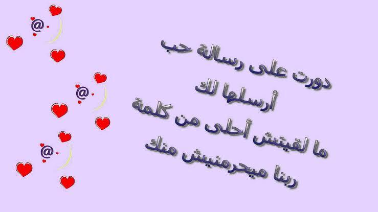 صورة رسائل حب واعجاب , لعيونك رسايل حب و اعجاب