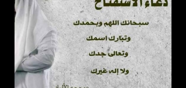 صورة دعاء استفتاح اليوم , يوم اجمل بدايته الدعاء