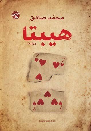 صورة اجمل روايات الحب , روايات رومانسية