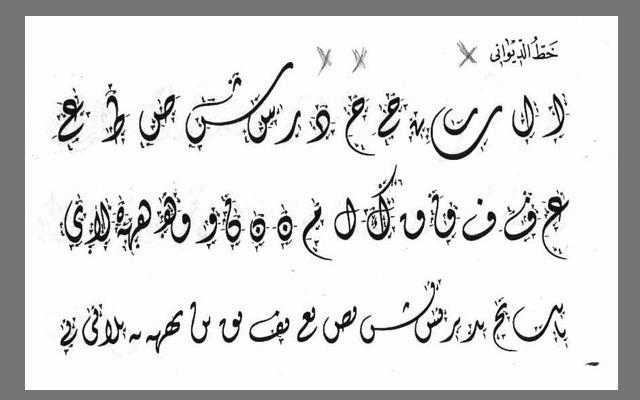حروف عربي مزخرف جمال الحروف العربيه اثارة مثيرة