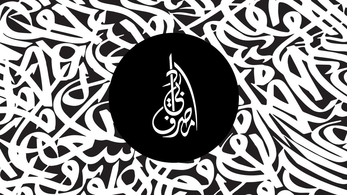 تحميل الحروف العربية