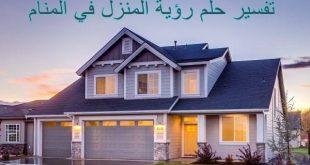 في المنام شراء بيت , خير و سعه رزق