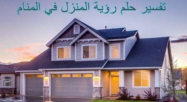 صورة في المنام شراء بيت , خير و سعه رزق