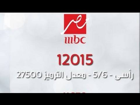 تردد ام بى سى مصر 2 الجديد Mbc Masr 2 اثارة مثيرة