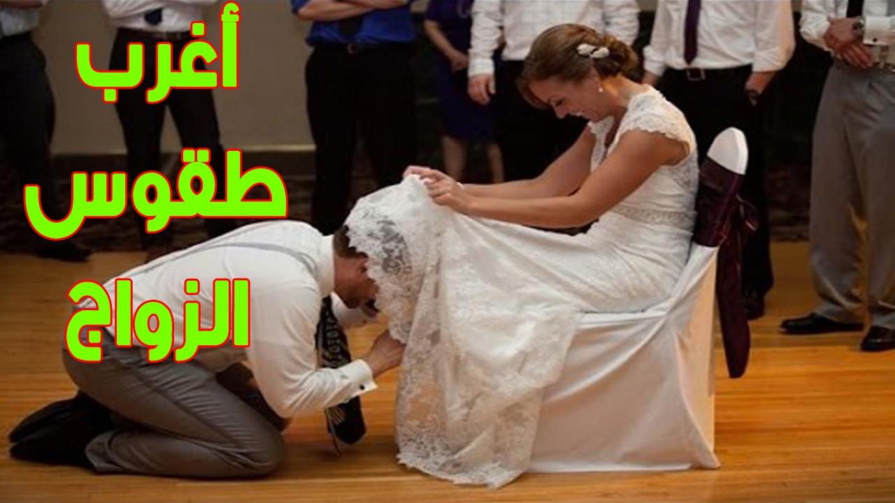 صورة اغرب العادات والتقاليد في الزواج , ما لا تعرفه عن عادات الزواج في العالم
