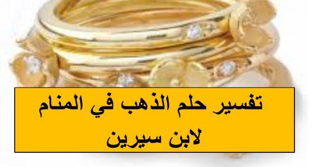 صورة تفسير الدهب في الحلم , قول بن سيرين في رؤيا الذهب
