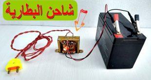 صورة جهاز شحن بطارية السيارة بالكهرباء , طريقه الشحن لبطاريه السياره بالكهرباء