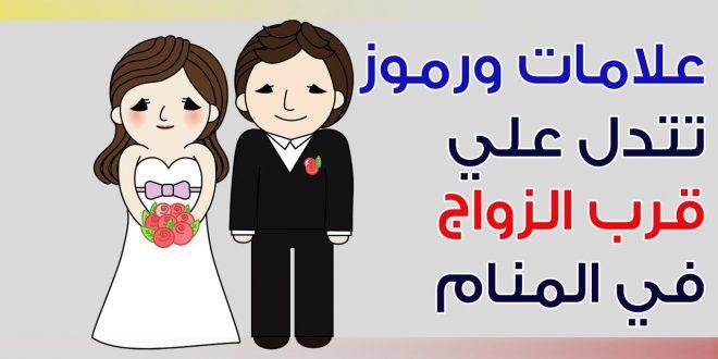 صورة احلام تدل على الزواج , هل هذه الرؤيا تعني اني ساتزوج