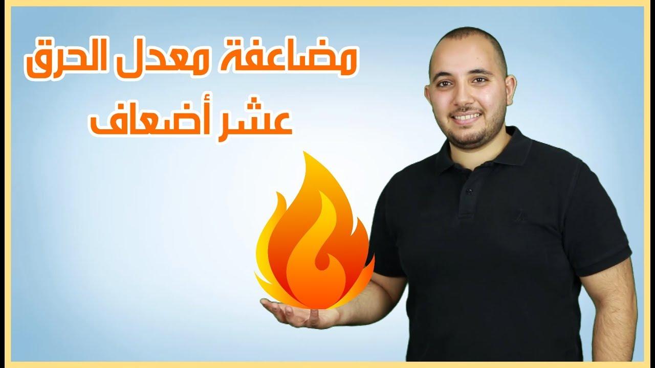 صورة زيادة معدل الحرق في الجسم , خمس نصائح لزياده معدل الحرق
