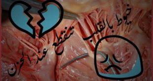 صورة صورة قلب حزين , هل الحزن يمرض القلب ويكسره