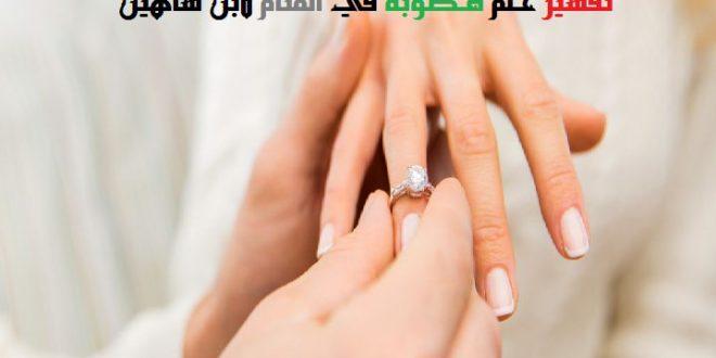 صورة حلم الخطوبة في المنام , تفسير الخطوبه في المنام للمتزوجه والعذباء