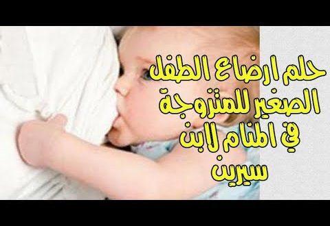 صورة تفسير حلم الرضاعة , حلمت اني ارضع طفلا ليس بابني