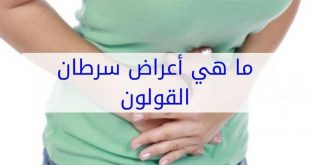 صورة اعراض سرطان القولون والمستقيم , الاكتشاف المبكر لسرطان القاولون