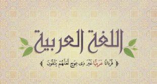 صورة موضوع قصير عن اللغة العربية , واي شرف اعظم من انكي لغه القراءن