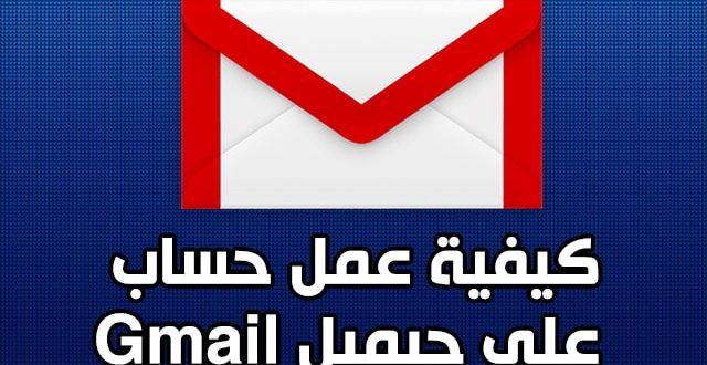 صورة كيف تنشئ ايميل , كيفيه عمل بريد الكتروني علي ال gmail