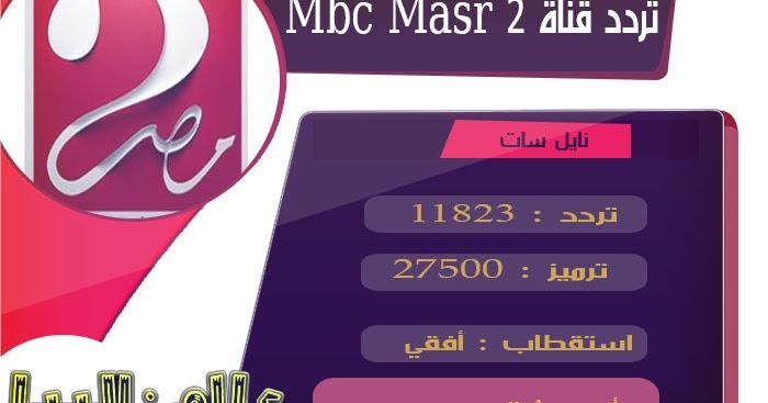 تردد ام بى سى مصر 2 بدايه بثها واهم برامجها اثارة مثيرة