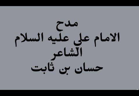 صورة قصيدة مدح في علي , الامام علي كرم الله وجه