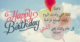 كلمات عيد ميلاد اختي , عيد ميلاد اغلي الحبايب