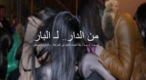 صورة اماكن فتيات الليل فى مصر , من هم فتيات الليل اعاذنا الله منهم