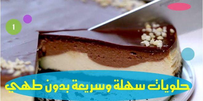صورة حلويات سهلة بدون طهي بالصور , حلوي الشوكلاته بدون طهي