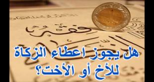 صورة هل تجوز الزكاة للاخ , حكم دفع الزكاه للاخ المحتاج
