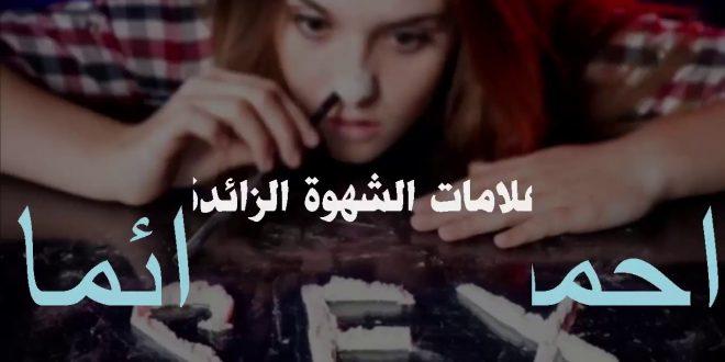 صورة ما هي الشهوة عند البنات , كيفيه معرفتها والقضاء عليها