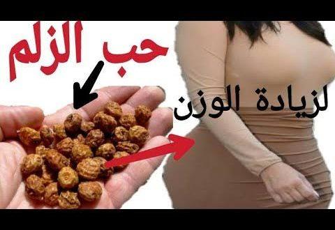 صورة حب عزيز للتسمين , وصفات حب العزيز لزياده الوزن
