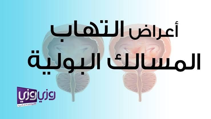 صورة علاج التهاب المسالك البولية للرجال , اعراض التهاب المسالك البوليه الذكوريه وعلاجها