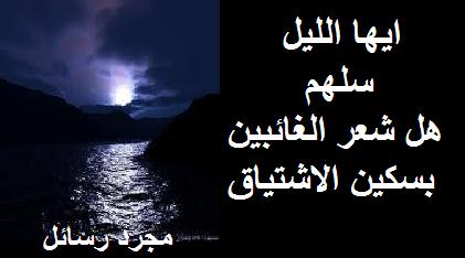 همسات الليل والسهر كلام عن الليل