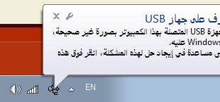 صورة حل مشكلة لم يتم التعرف على جهاز usb , مشكله شائعه في ويندز 10