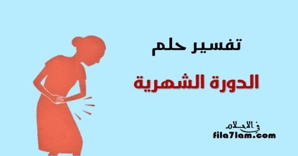صورة تفسير حلم الدورة الشهرية للمتزوجة , دم الحيض في المنام للمتزوجه