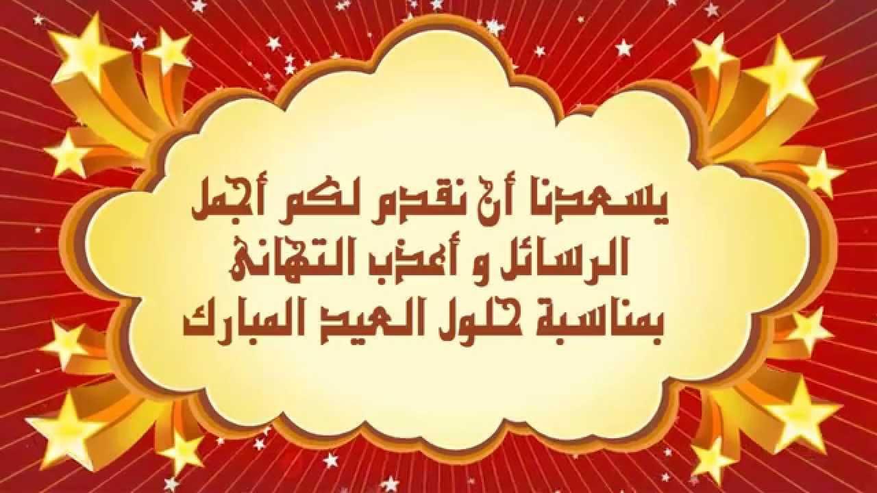صورة رسايل عيد سعيد , العيد فرحة بالرسايل