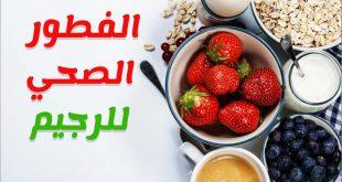 صورة فطور صحي للرجيم , دايت صحي ولذيذ