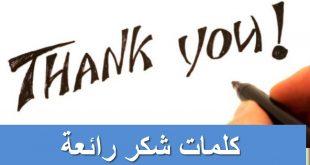 صورة عبارات الشكر والامتنان , اجمل كلمات الشكر للاشخاص 3179 11 310x165