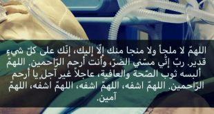 صورة دعاء للمريض بالشفاء العاجل قصير , حد غالي غليكي وتعبان هقلك تعملي ايه