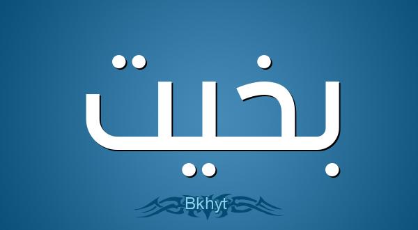 صورة معنى اسم بخيت , اسم جديد ومختلف