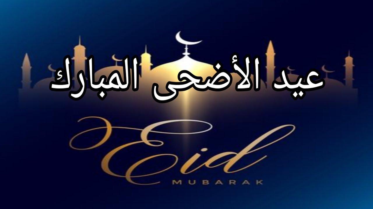 صورة تهنئة عيد الاضحى المبارك , العيد اجمل مع الحبايب