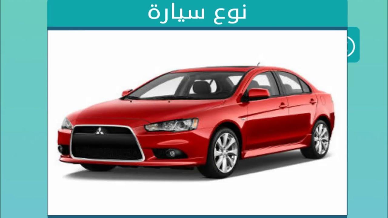 نوع سيارة حمراء من 9 حروف