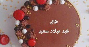 صورة عيد ميلاد جمال , تهنئه بعيد ميلادك