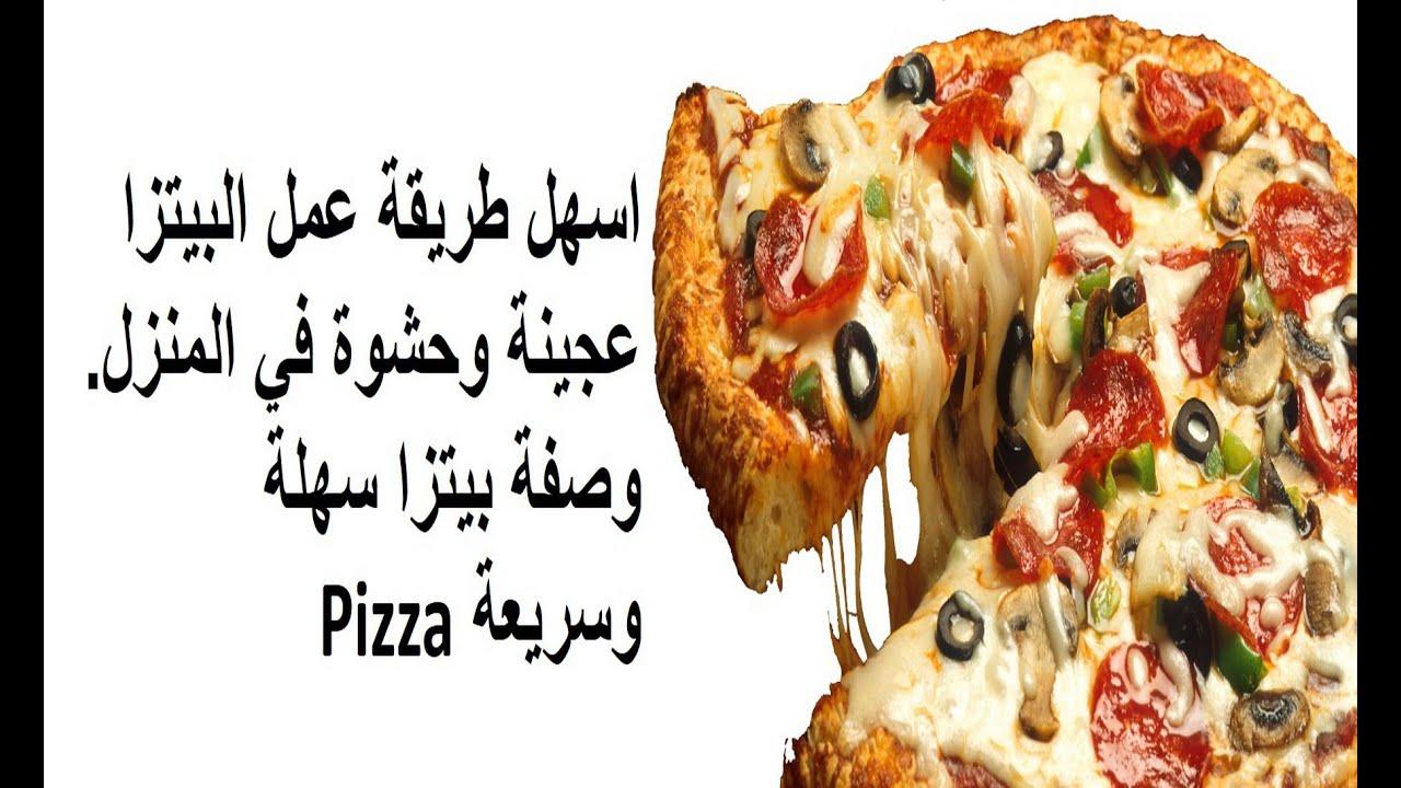 صورة مقادير وطريقة عمل البيتزا , اشهي بيتزا بيتي