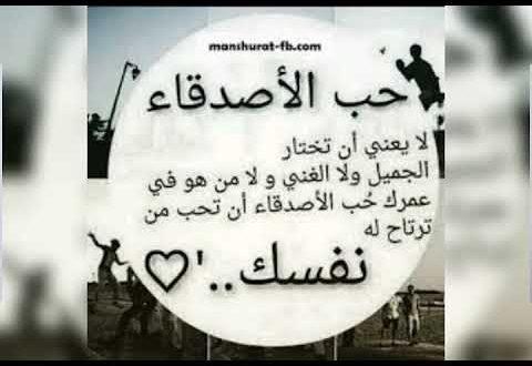 صورة شعر شعبي عن الصديق الوفي , الصديق الوفي رزق