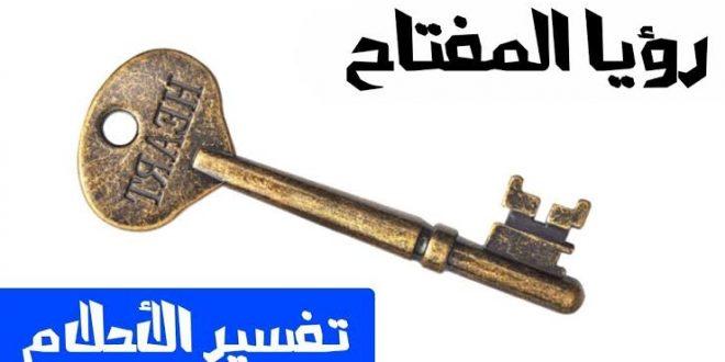 صورة رؤية المفتاح في المنام , يدل على الخير الوفير